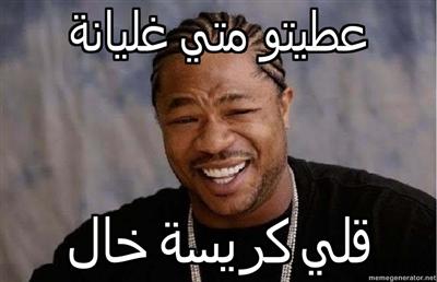Arabian Meme